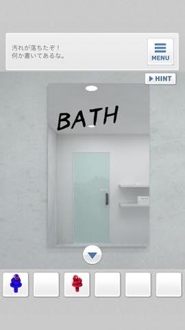 脱出ゲーム Bathroom  攻略と解き方 ネタバレ注意  3960