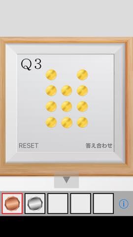 脱出ゲーム COIN    攻略と解き方 ネタバレ注意  3460