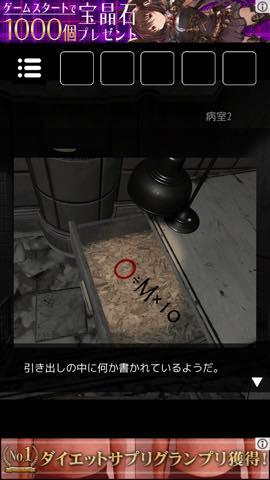 脱出ゲーム 廃病棟からの脱出  攻略と解き方 ネタバレ注意  3243