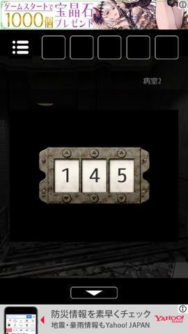 脱出ゲーム 廃病棟からの脱出  攻略と解き方 ネタバレ注意  3246