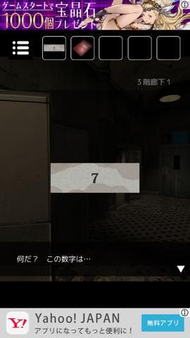 脱出ゲーム 廃病棟からの脱出  攻略と解き方 ネタバレ注意  3252
