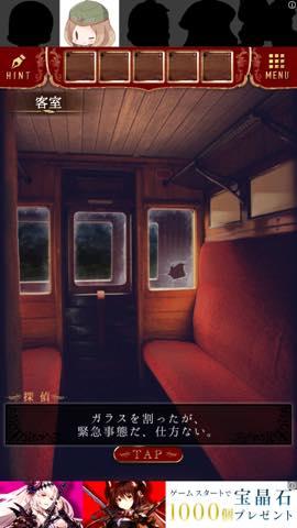 脱出ゲーム 夜行列車  攻略と解き方 ネタバレ注意  lv1 3