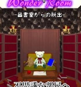 【脱出ゲーム攻略】 Wonder Room 図書室からの脱出
