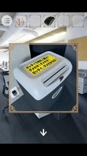脱出ゲーム Company 誰もが憧れるオフィスからの脱出 攻略とヒント ネタバレ注意  lv4 3