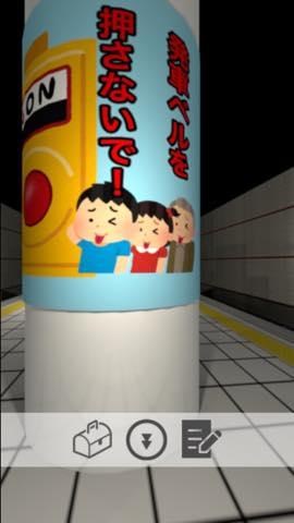 Th 脱出ゲーム 見知らぬ駅で降りたら  攻略とヒント ネタバレ注意  6033