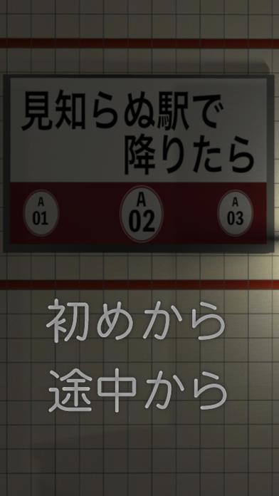 脱出ゲーム 見知らぬ駅で降りたら 攻略
