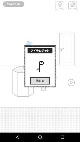 """=""""世界一理不尽な脱出ゲーム2"""