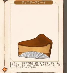 Th 洋菓子店ローズ パン屋はじめました 攻略 6900