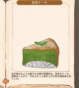 Th 洋菓子店ローズ パン屋はじめました 攻略 6903