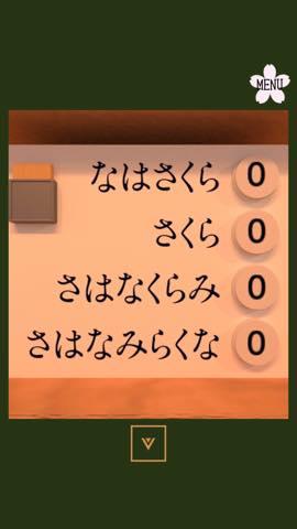 Th 脱出ゲーム Onsen Sakura 攻略49