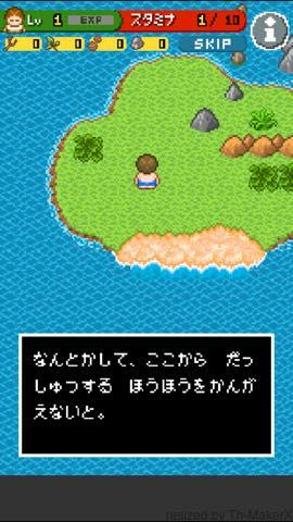 無人島2クエスト  攻略