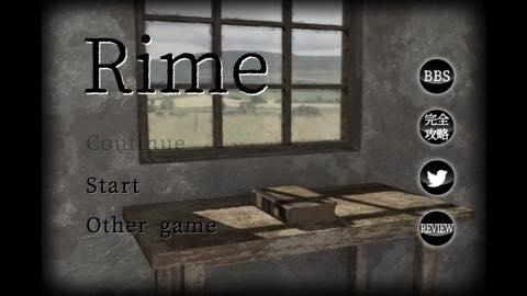 脱出ゲーム Rime 攻略