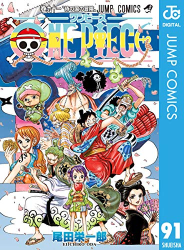 ONE PIECE(ワンピース)91巻