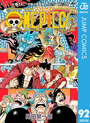 ONE PIECE(ワンピース)92巻