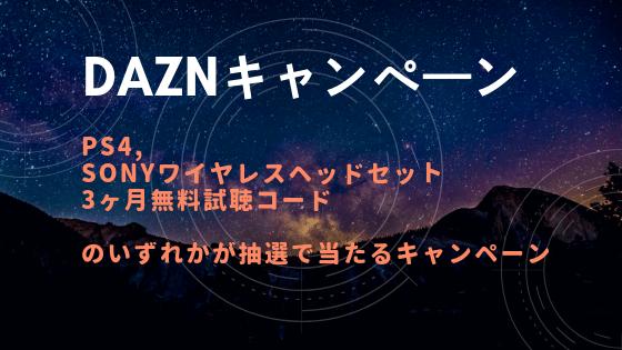 DAZN(ダゾーン)キャンペーン