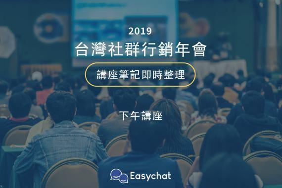 台灣社群行銷年會 下午場筆記