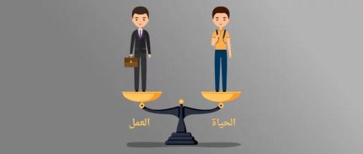 تعلم كيف توازن بين الحياة الشخصية والعمل