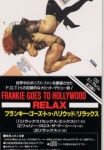 """Frankie Goes To Hollywood Relax Japanese 3"""" CD single"""