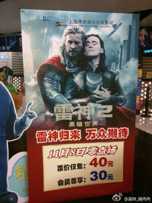 2. En un cine de Shanghai confundieron un poster Fan made (Hecho por un fan) de Thor 2 con el oficial y...