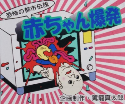 Resultado de imagen para worst toys baby in microwave
