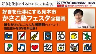 【7/1・ご予約本日〆切!】かさこ塾フェスタin福岡