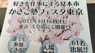 東京・浅草橋に奄海るか出現! 4/16 好きを仕事にする見本市!かさこ塾フェスタin東京 出展します