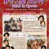 10/23 かさこ塾フェスタin京都 出展者紹介 その5!
