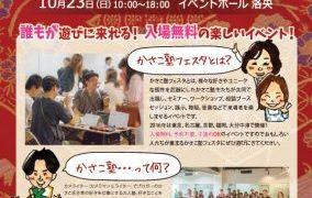 10/23 かさこ塾フェスタin京都で聞ける、お得なセミナー&楽しいワークショップ 一挙公開!