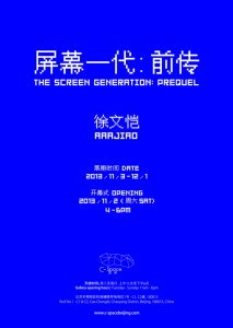 "aaajiao ""The Screen Generation"""