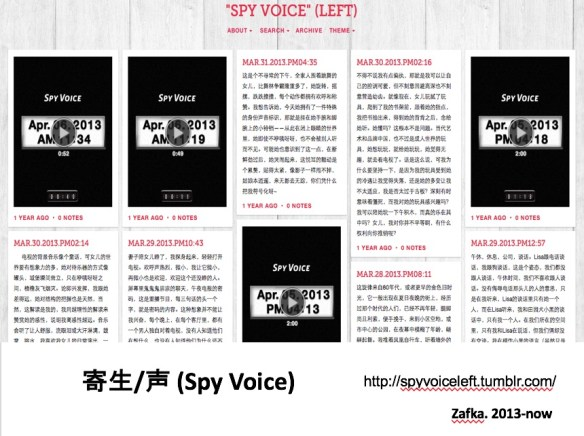 The tumblr showing the recordings made with the Spy Voice app, 2013–