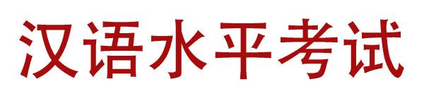 Hanyu-Shuiping-Kaoshi