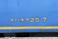 2号車:オハネフ25-7