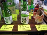 喜一郎の酒ミニボトル