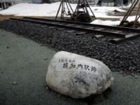幌加内駅跡