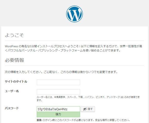 Wordpress初期設定画面