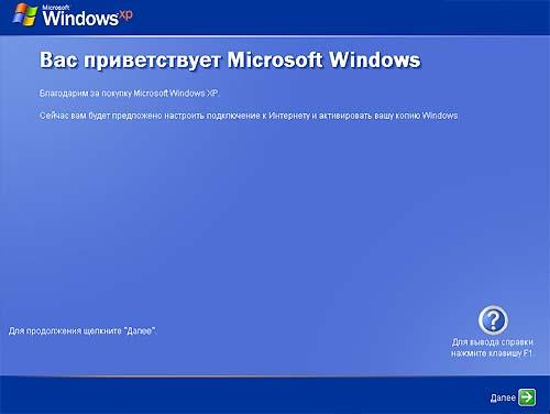 Windows XP - Setup шеберін қалай орнатуға болады