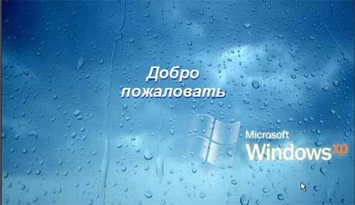 Windows Xp - экран приветствия