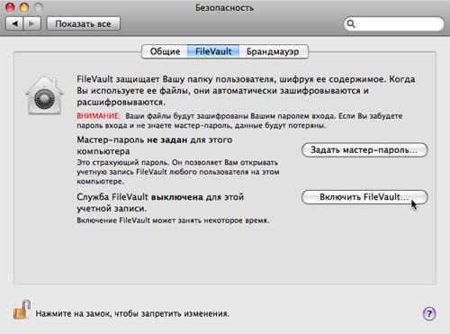 Отключение шифрование накопителя в компьютерах Apple