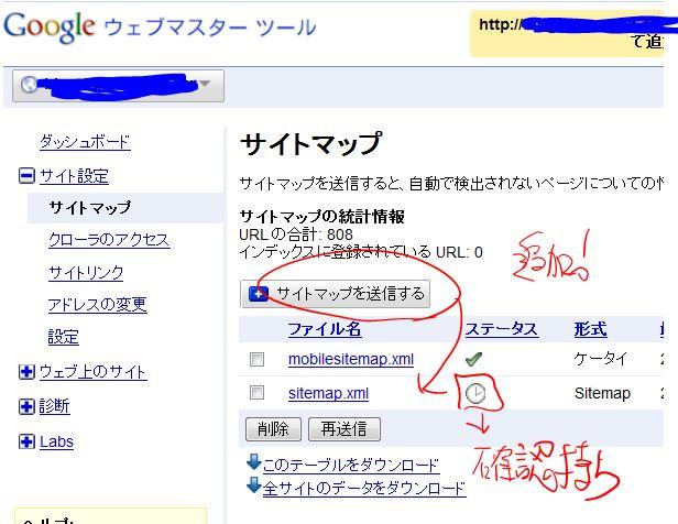seo対策 サイトマップを自動生成してくれるサイト 小俣泰明 タイメイ blog