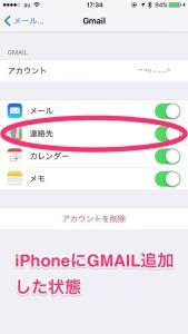 iPhoneでGMAILを設定した状態