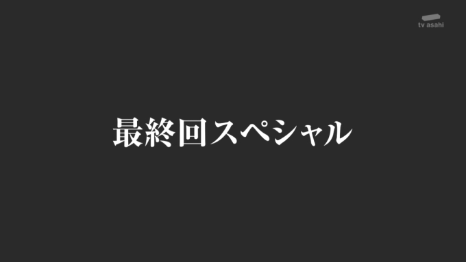 相棒14最終回スペシャルタイトル