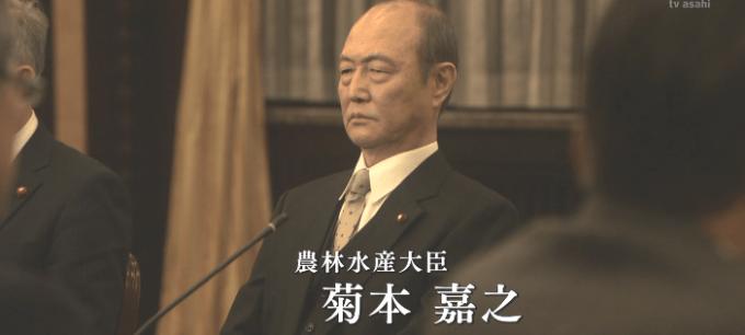 農林水産大臣の菊本