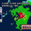 え??熊本震度7??
