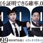 嵐の大野、松本「世界一難しい恋」「99・9」対決!1話は松本勝利。感想あり。(2016年ドラマ)