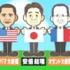 5/26,27に日本で開かれるG7サミットってなんだ?