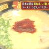 麺の総選挙!麺ナンバー1は「一蘭」