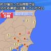 地震だ。東京揺れた!