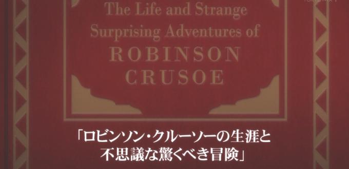 ロビンソンの本