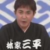 「笑点」昇太、初司会!新メンバーは三平!たい平が24時間マラソンに!