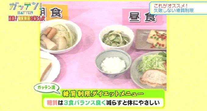 ダイエット6